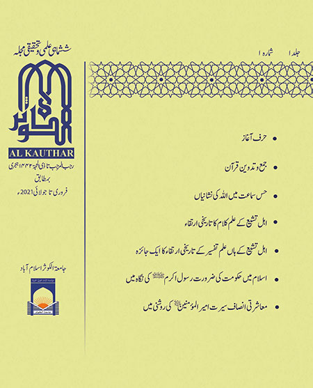 kauthar-magazine-volume1